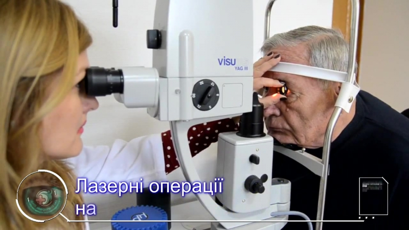 Центр мікрохірургії ока та лазерних методів лікування одного дня