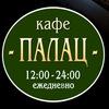 Кафе Дворца Республики