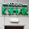 """Кафе татарской кухни """"Кунак"""""""