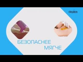 Линия White от TM Depilax💙 #depilaxнатульской #депилакс_москва #депилаксмосква #депилакс #depilax_enzym_system #depilax_паста_