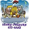 Охота - Рыбалка - Off-Road - 4x4