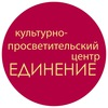 """Культурно-просветительский центр """"ЕДИНЕНИЕ"""""""