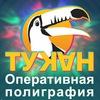 Полиграфия Тукан - Ваша полиграфия. Одесса