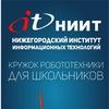 Кружок робототехники и программирования в НИИТ