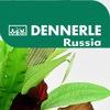 DENNERLE: всё для растительного аквариума