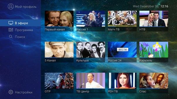 Установить Spb Tv - фото 10