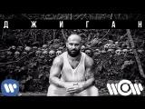 Джиган - Карма | Премьера клипа в ВКонтакте