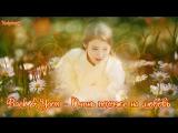 Baek A Yeon - A lot like love/Очень похоже на любовь [Алые сердца: Корё/Moon Lovers: Scarlet Heart Ryeo OST 7]