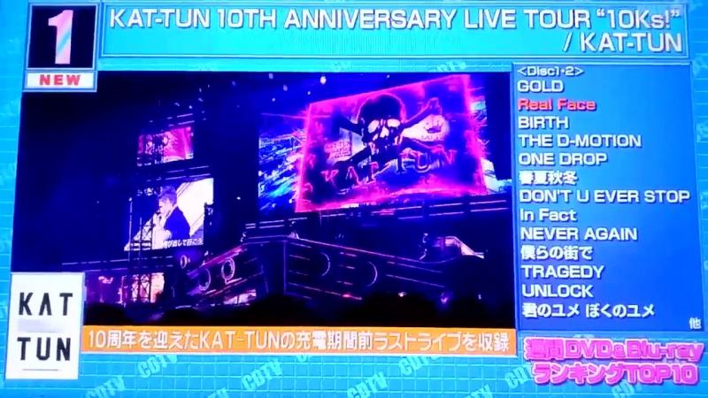 28.08.2016 Рейтинг CDTV ✧№ 1✧ DVD KAT-TUN 10TH ANNIVERSARY LIVE TOUR 10Ks!