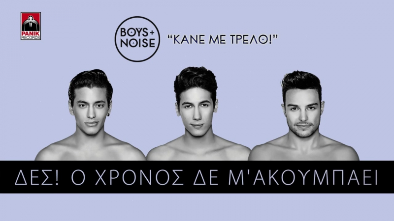 Boys and Noise -Kane Me trelo (Lyric Video)