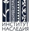 Институт Наследия