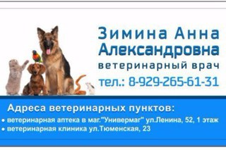 Ветеринарная лечебница в ялуторовске