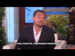 Ржачная история - ДиКаприо рассказал о самом страшном случае в своей жизни_ полете в Россию
