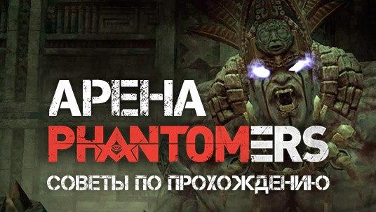 Арена Phantomers — секреты и тактика прохождения всех пяти волн