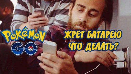 5 советов для продолжения игры в Pokemon GO