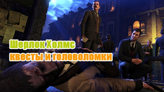 Игры про Шерлока Холмса