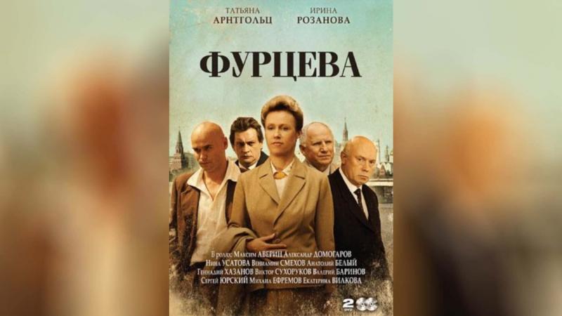 Фурцева. Легенда о Екатерине (2011)  