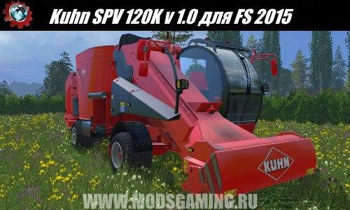 скачать мод кормораздатчик для Farming Simulator 2015 - фото 10