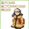 Детский исторический музей