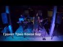 Гранат Трио Кокон Бар (Иван Дорн - Стыцамен кавер) 23.7.16