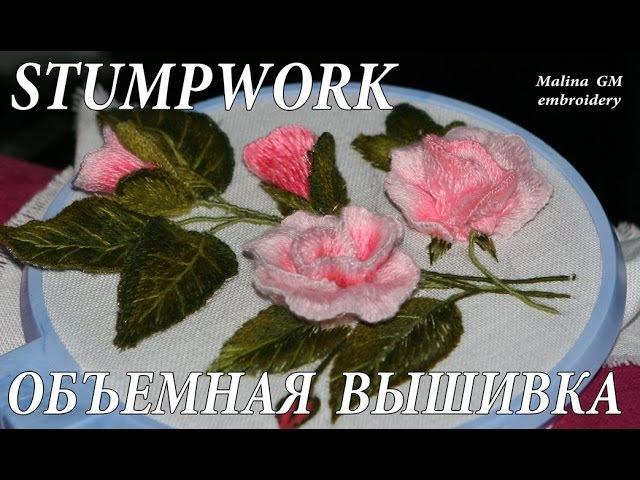STUMPWORK : ROSE FLOWER | ВЫШИВКА : ЦВЕТЫ РОЗЫ