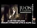 Ju-On The Grudge Самая страшная игра в мире. Часть 1. Alexworld