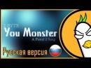 [RUS COVER] Portal 2 Song — You Monster [v.2] (На русском)