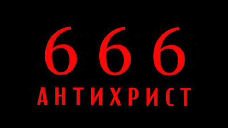 Отступление на сторону антихриста.Дэвид Вилкерсон