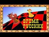 Король лев. Тимон и Пумба. Сезон 2 Серия 17 - Время русских Ты должен вступить в клуб