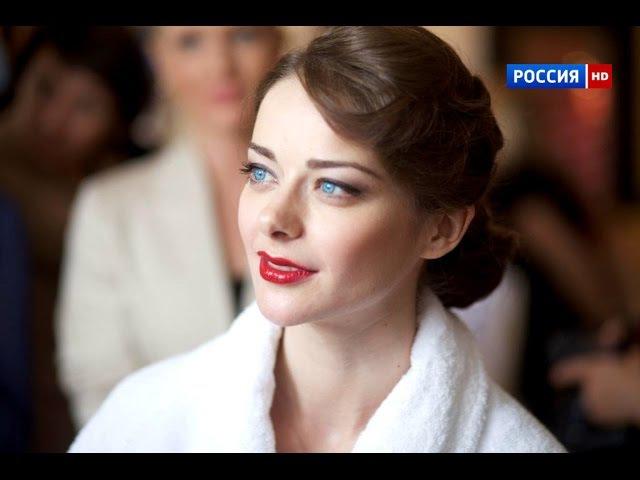 Любовь бесценна! 2016 (мелодрама новинка 2016). Русские Мелодрамы 2016