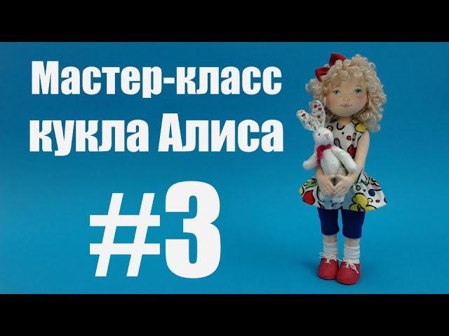 Мастер-класс по созданию куклы Алиса. Часть 3.
