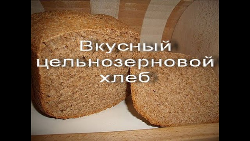 Хлеб рецепт! ЦЕЛЬНОЗЕРНОВОЙ ХЛЕБ в хлебопечке Panasonic SD-2511! ДОМАШНИЙ хлеб! Выпечка хлеба!