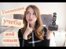 РУССКОЕ ВИДЕО (ENG SUB) : Учеба в России и Голландии