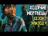 The Walking Dead Season 2 Episode 4 Прохождение - СРЕДИ РУИН