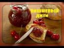 Вишневый джем очень простой рецепт cherry jam