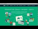 Регистрация и верификация ADVcash и PerfectMoney