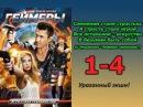 Геймеры 1, 2, 3, 4 серия русский фантастический сериал, кибер боевик