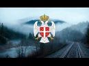 Неофициальный государственный гимн Сербской Краины 1991 1995 Соколови сиви тићи