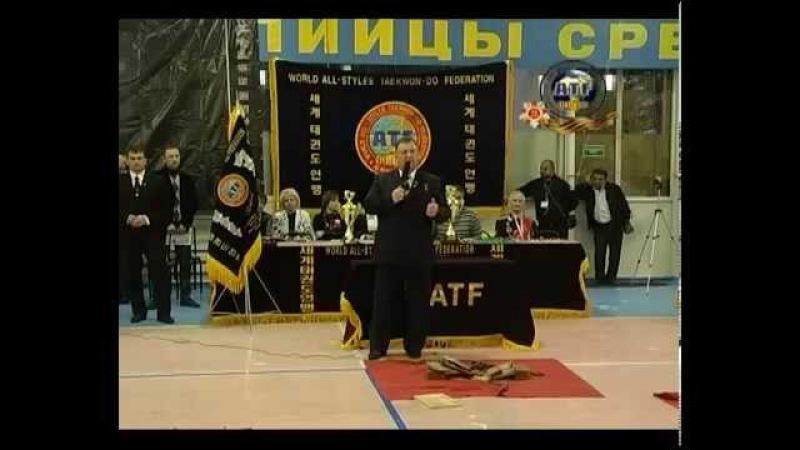 Чемпионат России по Тэквон-До (IATF). ВДЦ Орлёнок 7-8 мая 2011г. Часть1
