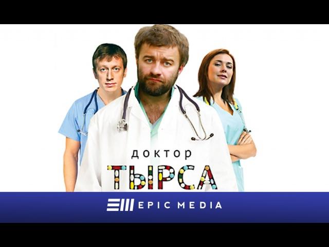 Доктор Тырса - Серия 1 ( 2010)