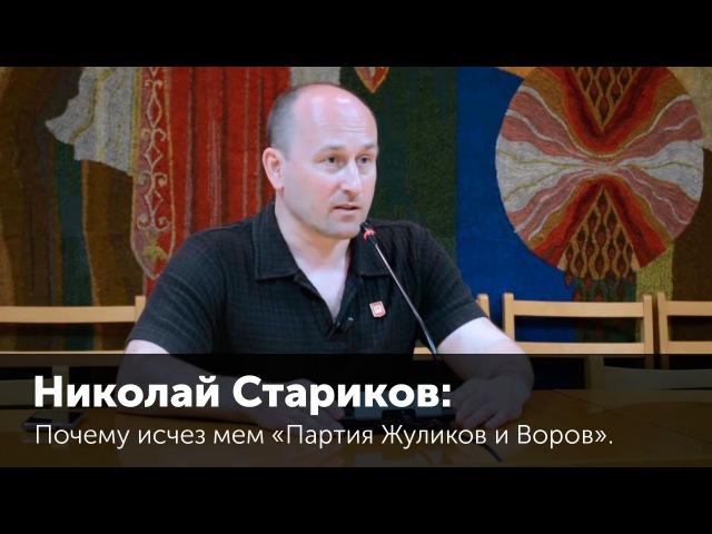 Николай Стариков Почему исчез мем Партия Жуликов и Воров