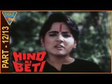 Hind Ki Beti Movie Part 12/13 || Kiran Kumar, Raza Murad || Eagle Hindi Movies