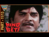 Hind Ki Beti Movie Part 11/13 || Kiran Kumar, Raza Murad || Eagle Hindi Movies