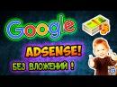 Google Adsense - просто сделай сайт самостоятельно и бесплатно и заработай в интернете