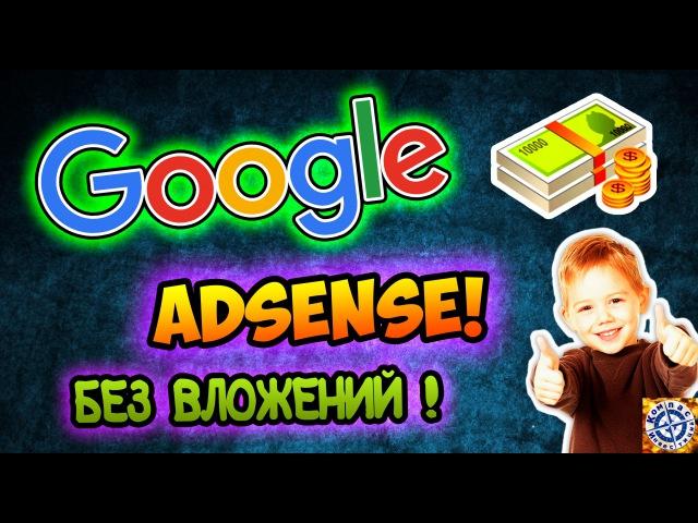 Google Adsense - просто сделай сайт самостоятельно и бесплатно и заработай в интернете ...