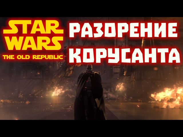 Все о Звездных Войнах Разорение Корусанта Старая Республика