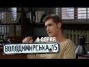 Владимирская 15 6 серия Сериал о полиции