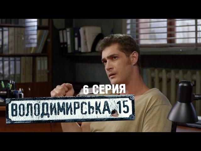 Владимирская, 15 - 6 серия | Сериал о полиции