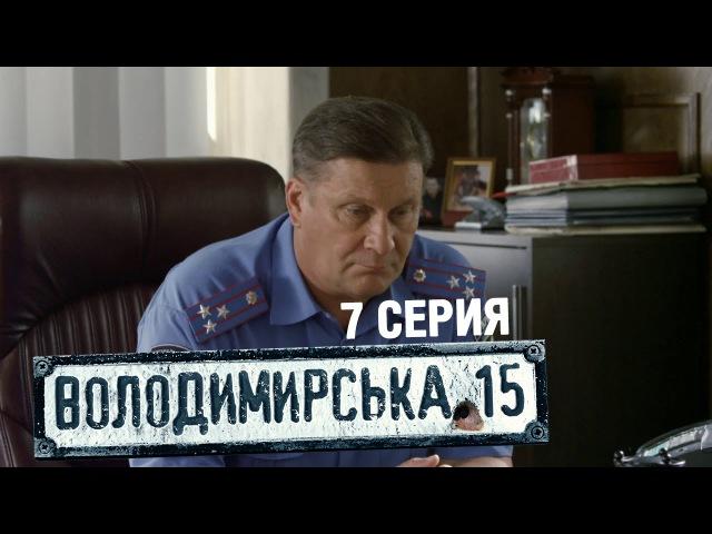 Владимирская, 15 - 7 серия | Сериал о полиции