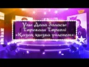 Торегали Тореали - Казак кызга уйленем Концерт 2016 HD